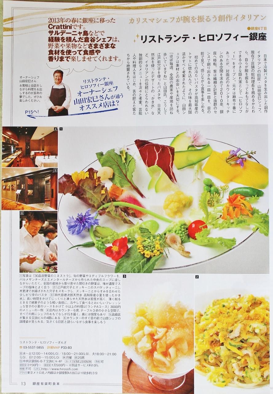 Ginza 3