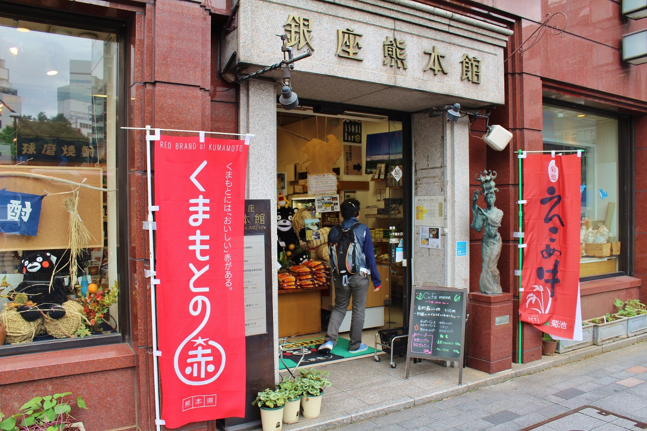 2 Kumamoto
