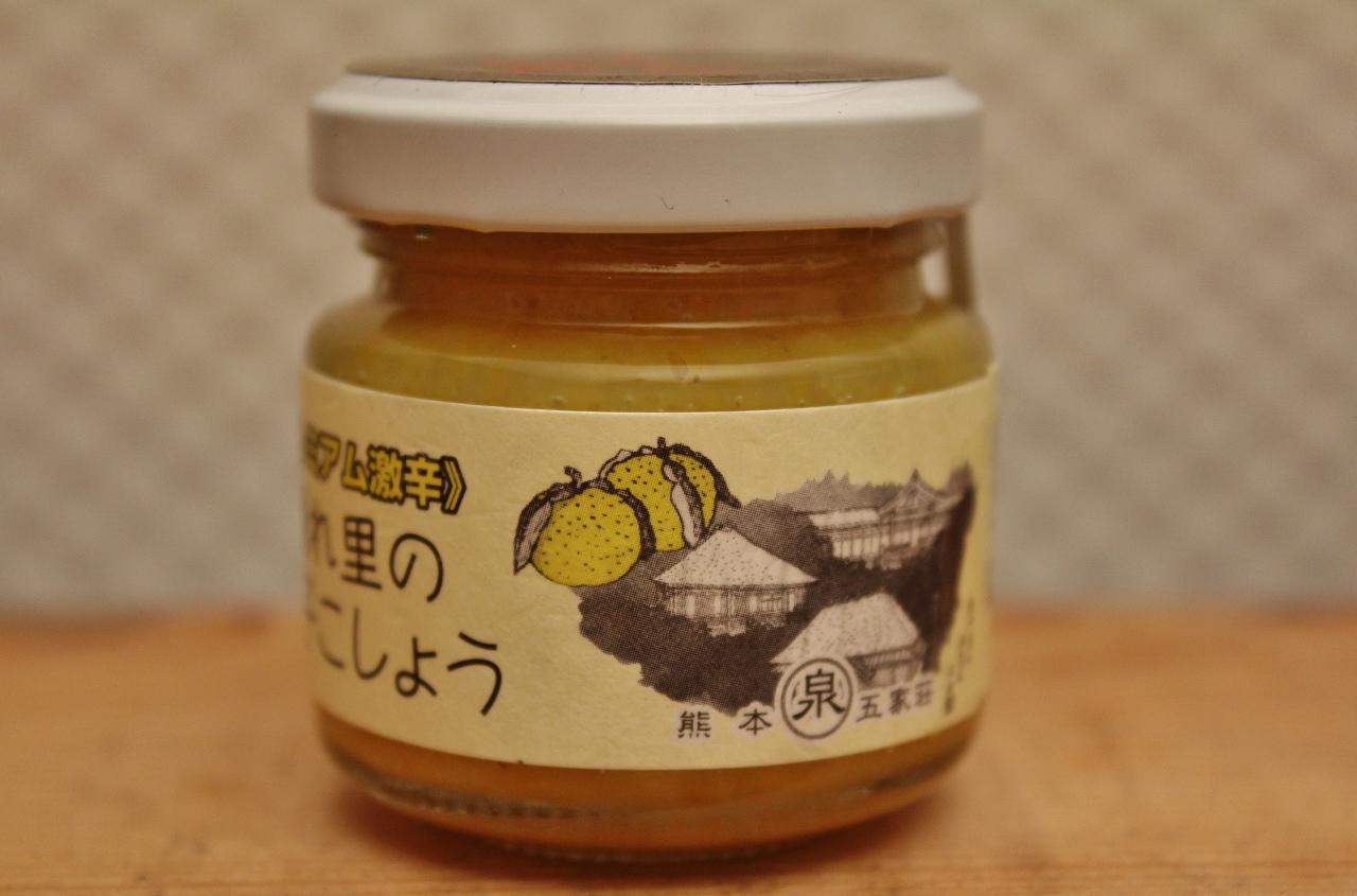 2 x Yuzukosho