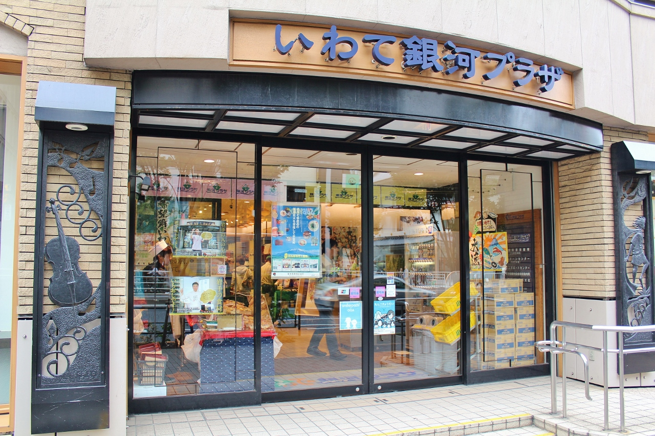 3 Iwate