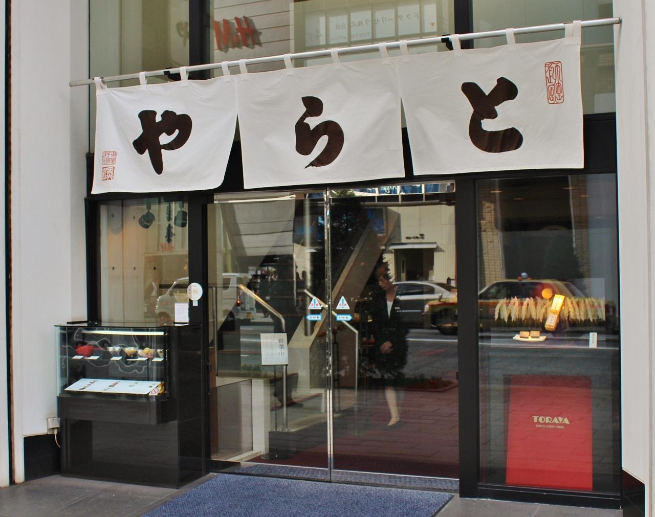 Toraya 1 Shop Ginza