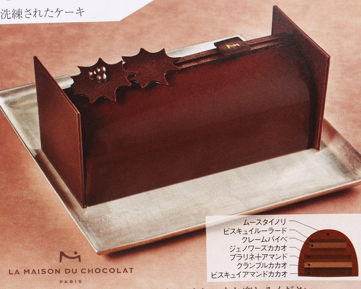 Maison du Chocolat, 7020 - Sogo