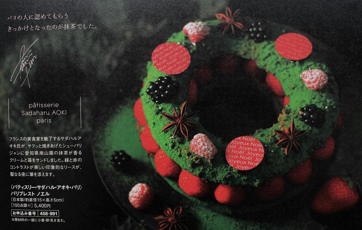 Sadaharu Aoki, 5400 - Isetan