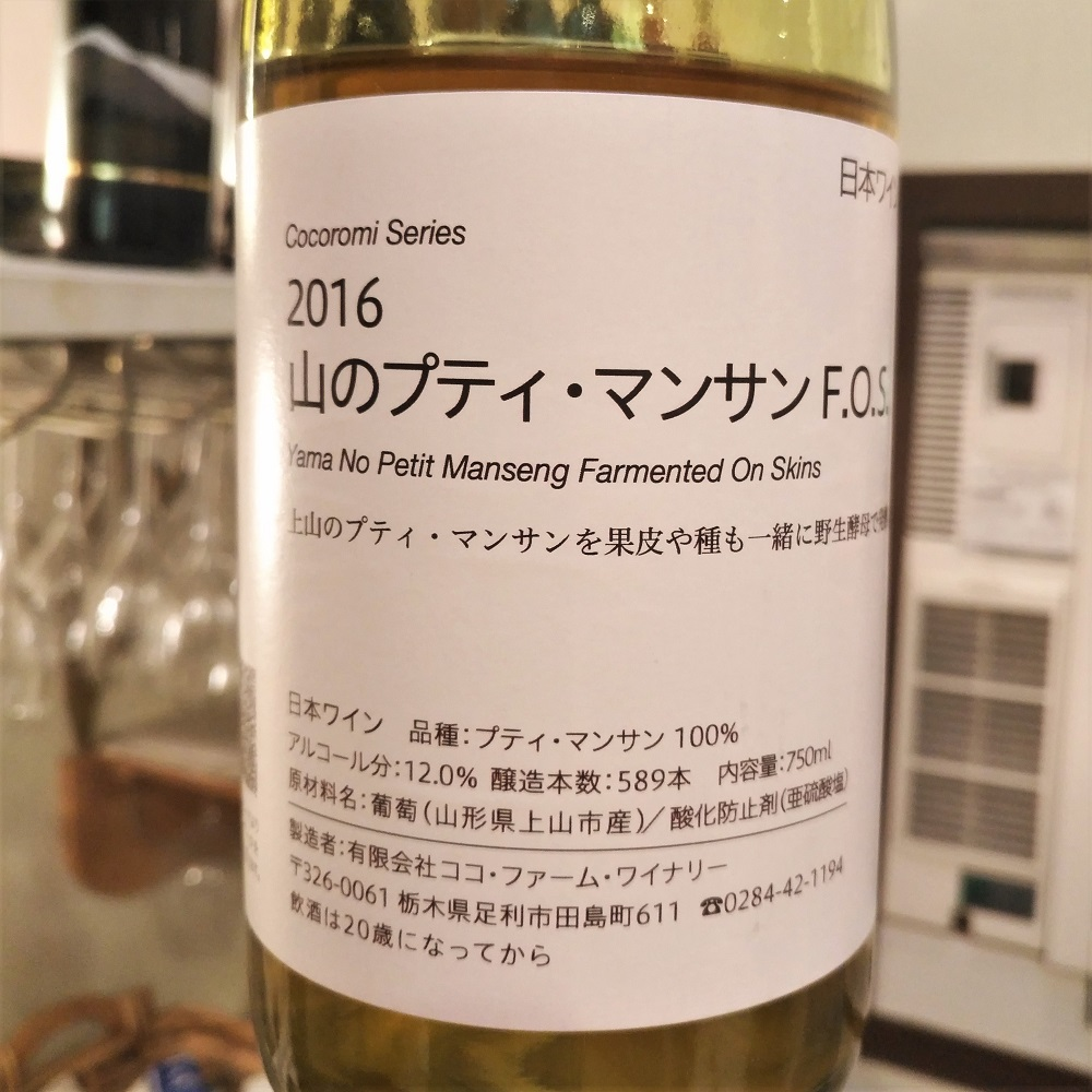 Coco Farm & Winery Japan Petit Manseng Orange Wine