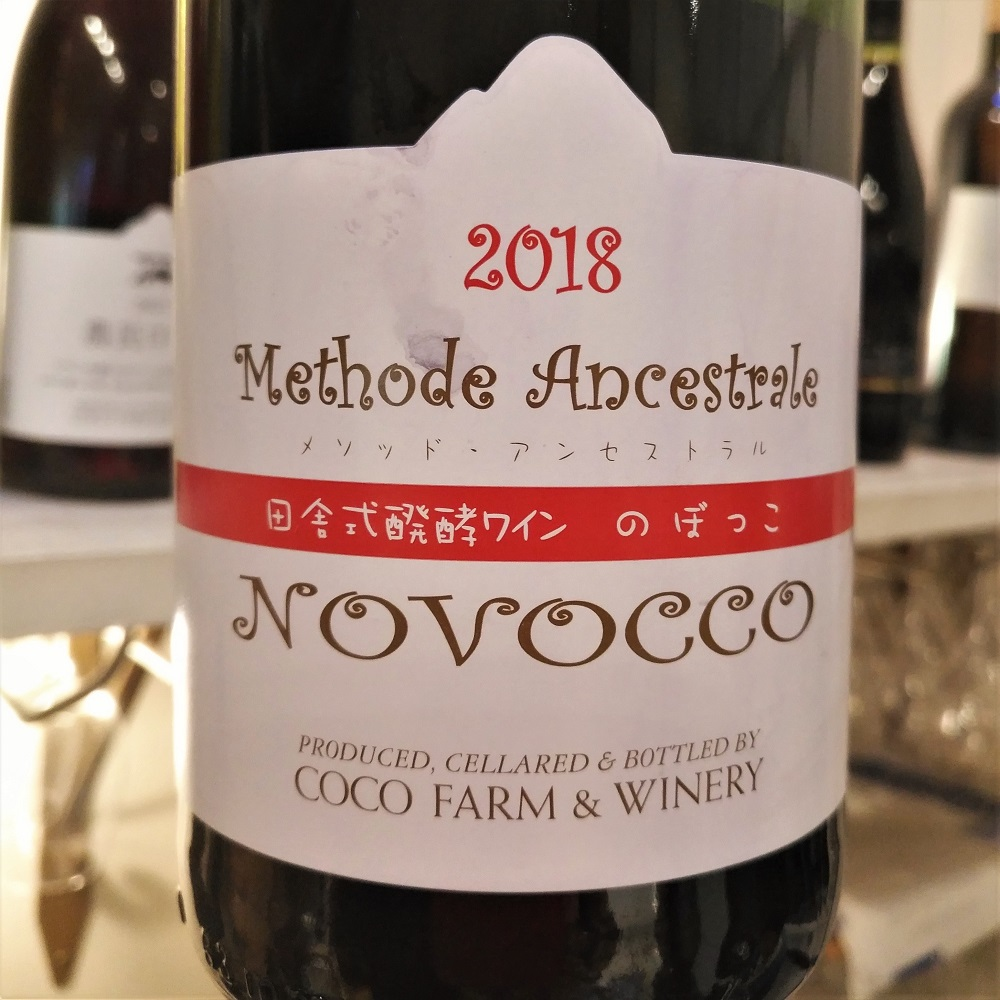 Coco Farm & Winery Japan Shokoshi Methode Ancestrale