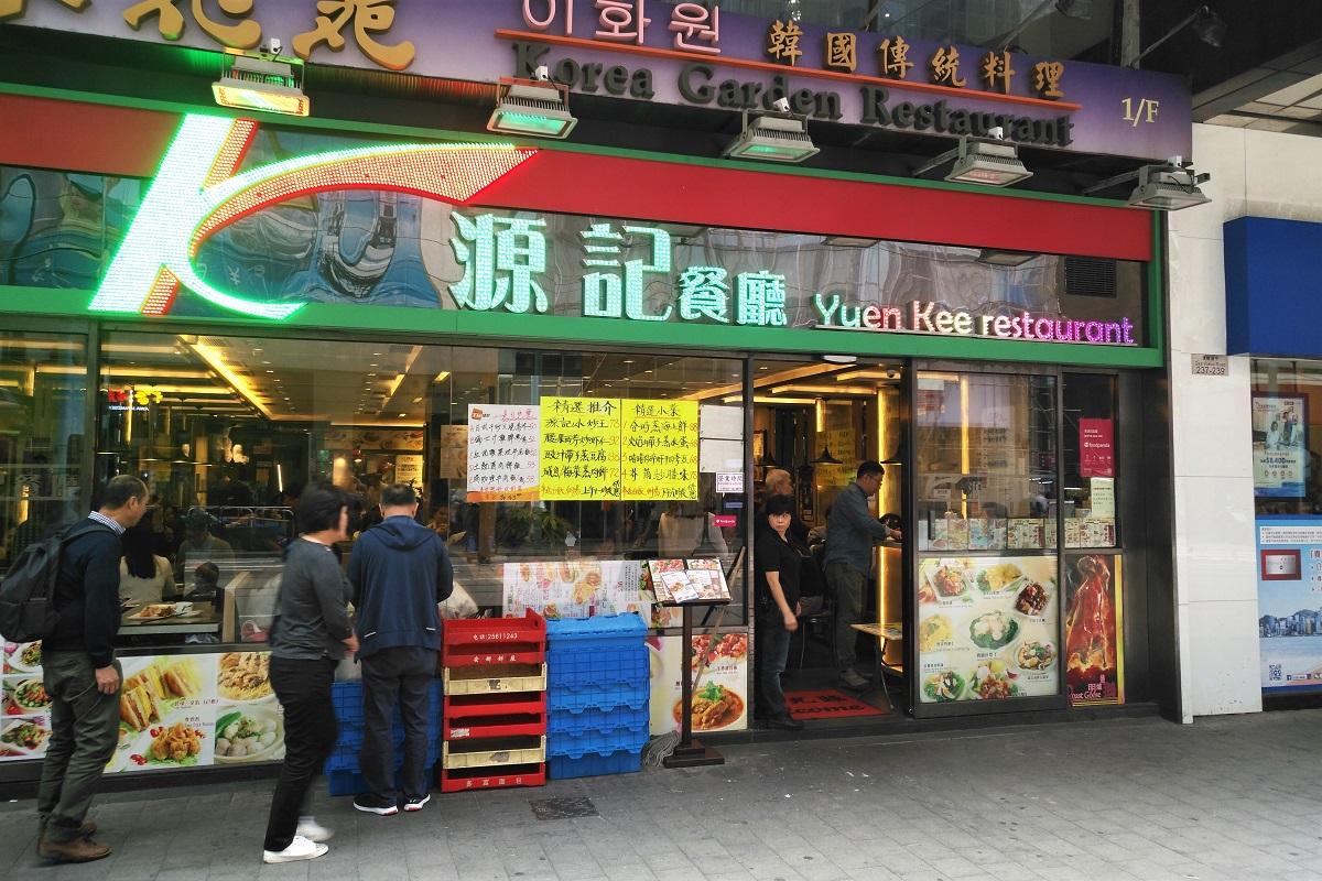 Hong Kong Sheung Wan Yuen Kee Restaurant