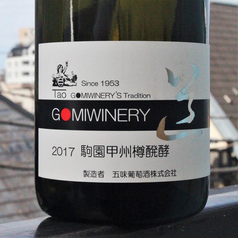 Gomi Koshu Wine Japan