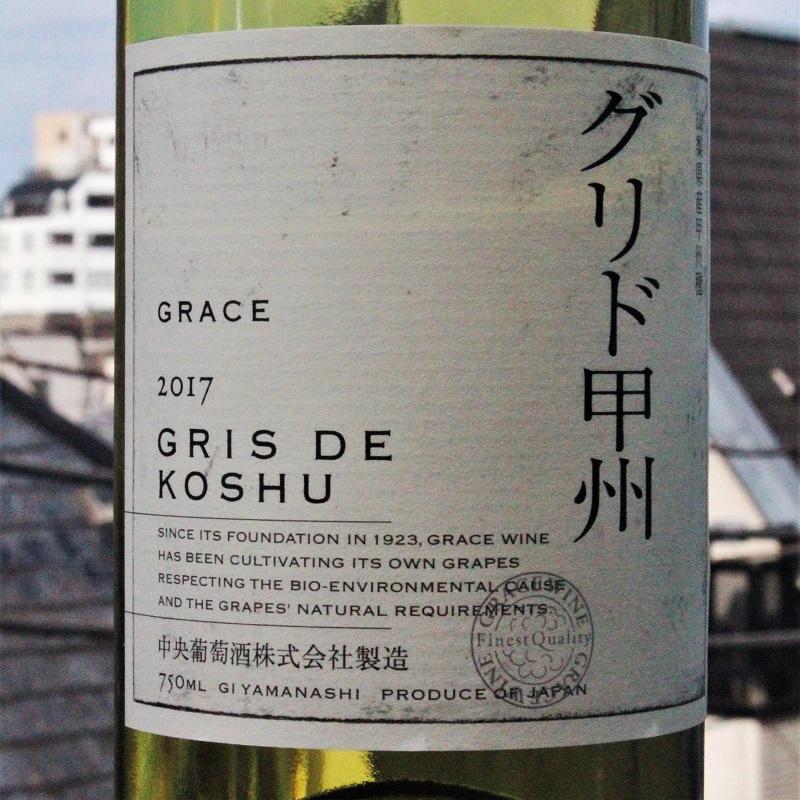 Grace Gris de Koshu Japan Wine
