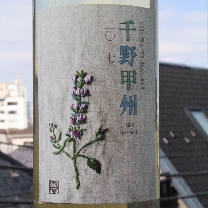 Soleil Koshu Japan Wine Yamanashi