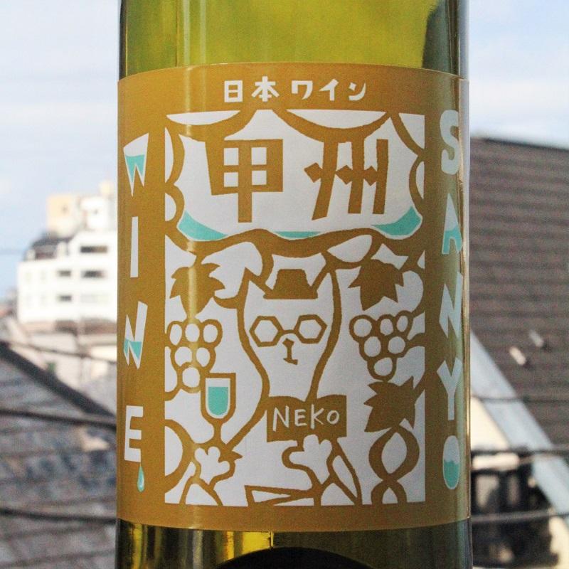 Sanyo Neko Japan Wine Koshu