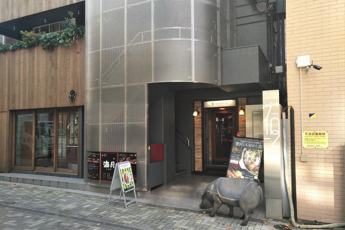 Restaurant Wein Tokio Shonzui