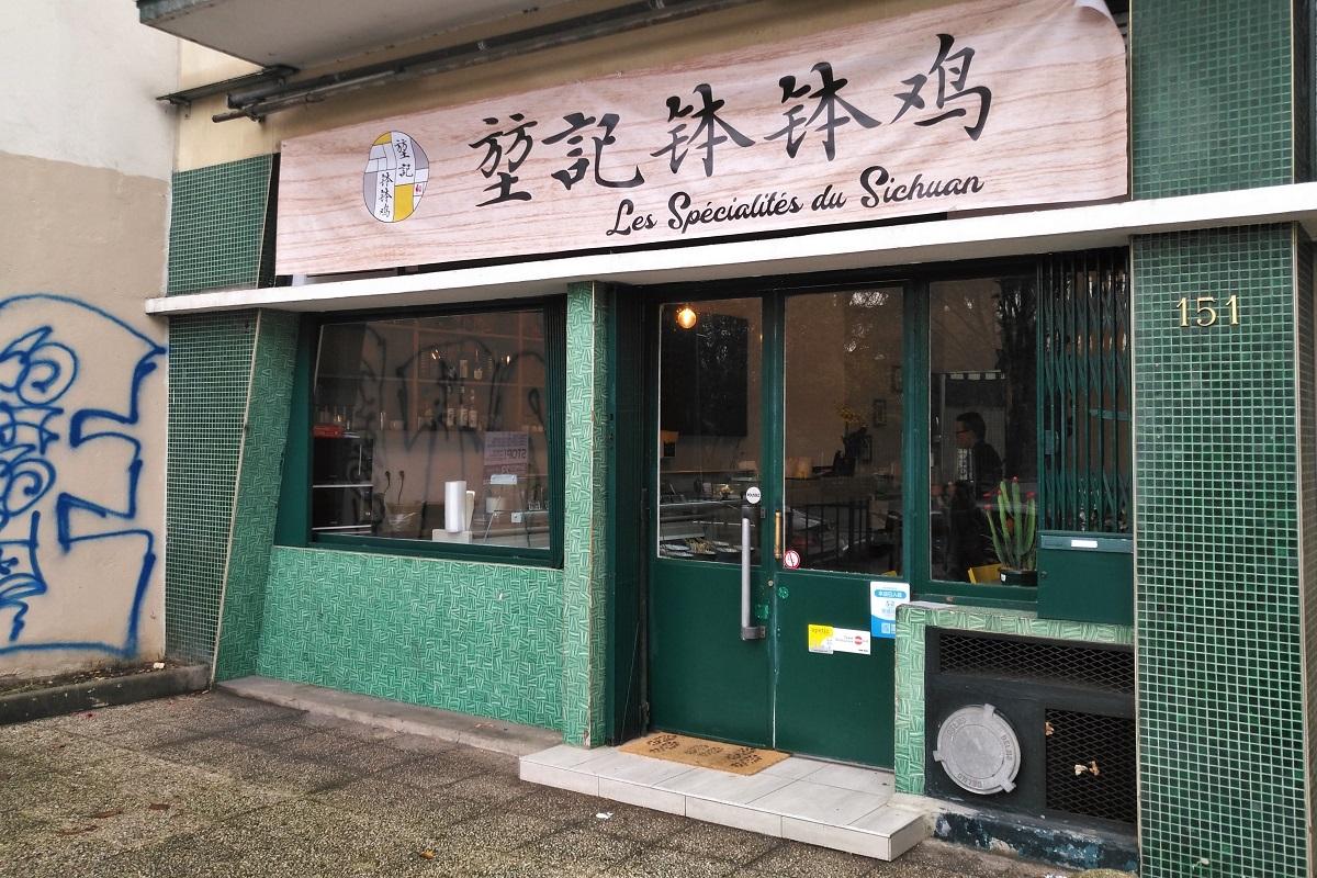Paris Restaurant Les Spécialités du Sichuan