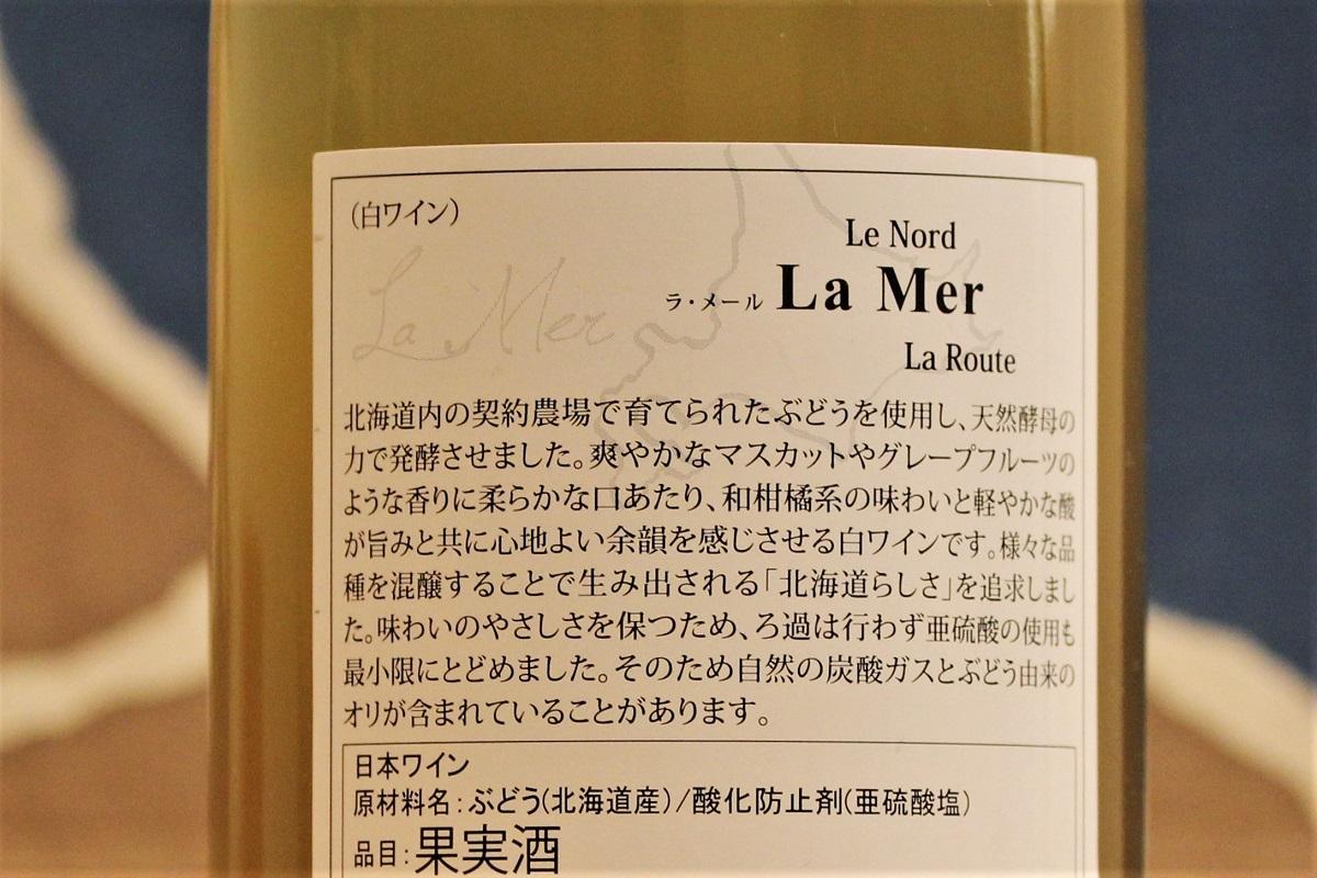 Sapporo Fujino La Mer vin naturel