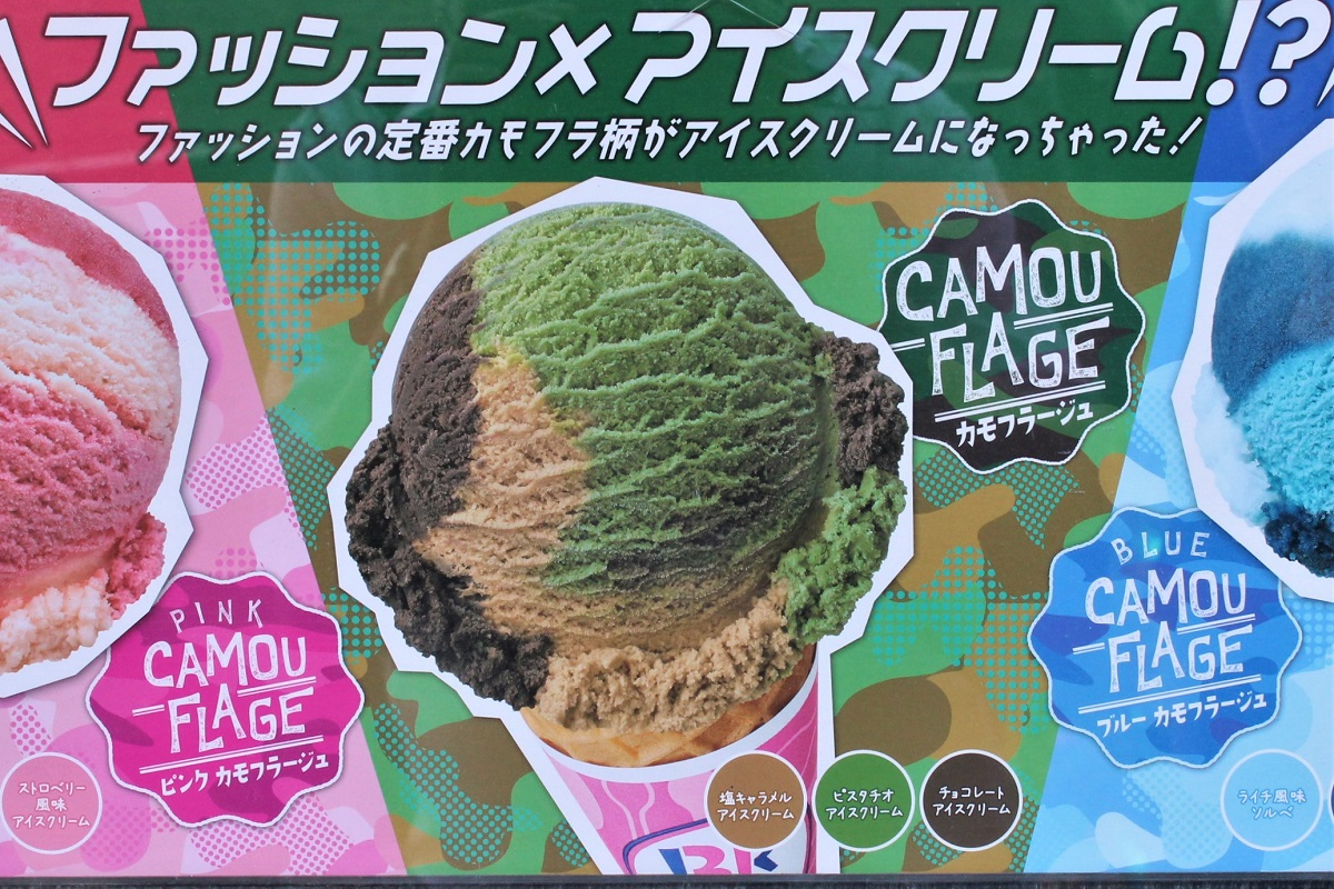 camouflage ice Japan